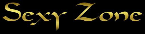 Sexy Zone名前